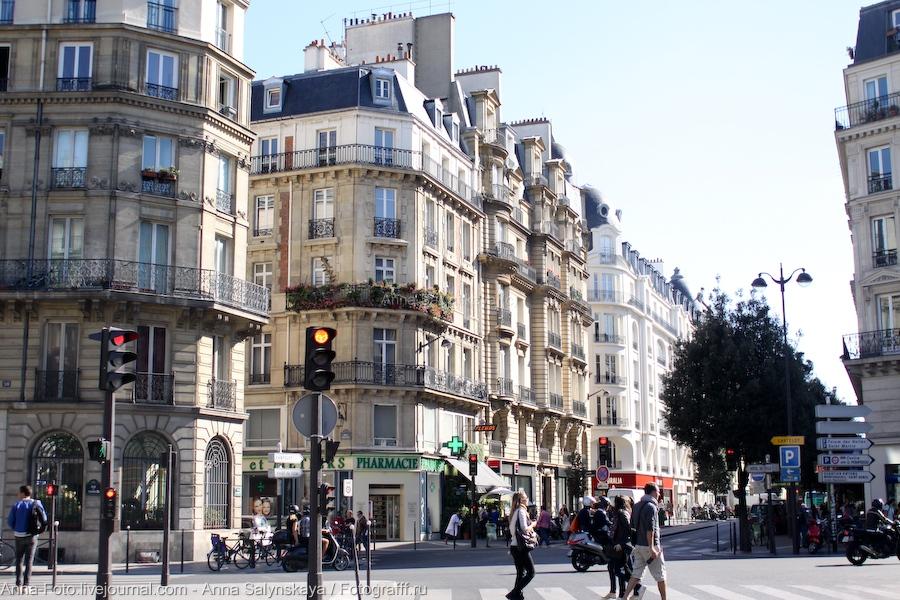 Париж перекресток